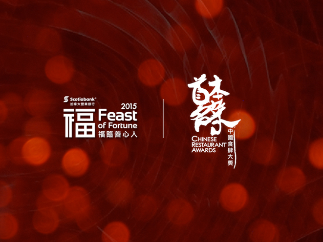 http://www.tapestryfoundation.ca/campaigns/scotiabank-feast-fortune
