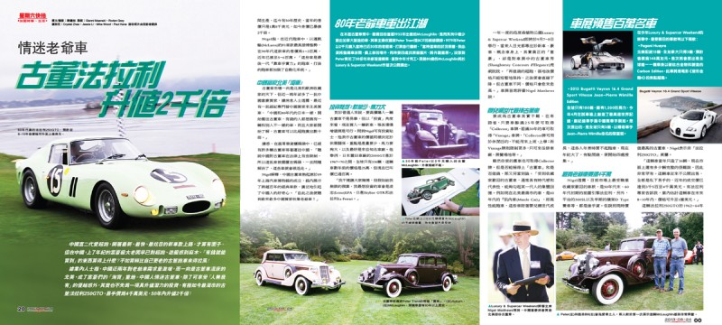 Mingpao Vancouver Travel Luxury & Supercar Weekend Vancouver Design Branding Media Relations Think x Blink Communications PR