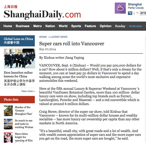 Vancouver Travel Luxury & Supercar Weekend Vancouver Design Branding Media Relations Think x Blink Communications PR Magazine News Shanghai Daily